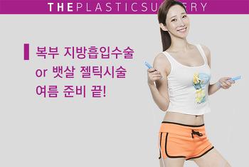 본격 여름 준비! 복부지방흡입 수술 & 뱃살 젤틱 시술