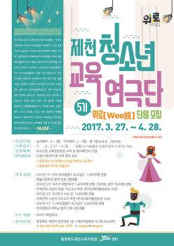 Wee센터 위로(Wee擄)연극단 제 5기 연극단원 모집