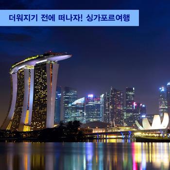 더워지기 전에 떠나자! 싱가포르여행
