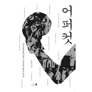 어퍼컷, 정희준