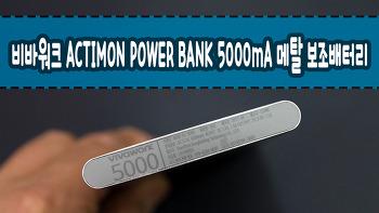 비바워크 ACTIMON POWER BANK 5000mA 메탈 보조배터리