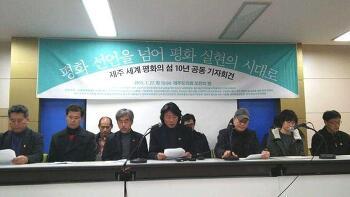 제주, 세계 평화의 섬 10년 공동 기자회견