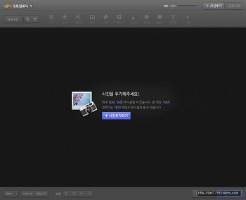크롬(Chrome) 티스토리(Tistory) 사진올리기 플래시 문제해결방법
