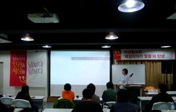 2015 성소수자 인권학교 8강 후기