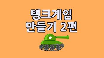 스크래치 게임 만들기 탱크 2편