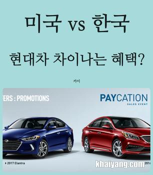 현대차 차이나는 미국 vs 한국 승용차 프로모션? 살펴보니