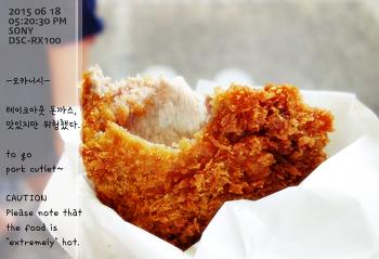 岡西精肉店 (おかにしせいにくてん)오카니시 정육점 - アメリカンドッグ 아메리칸도그 + 串かつ 쿠시카츠 + ミンチカツ 민치카츠 + 豚カツ 돈카츠