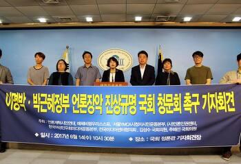 이명박‧박근혜정부 언론장악 진상규명 국회 청문회 개최를 촉구한다