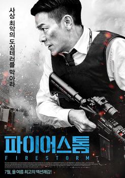 유덕화 [파이어 스톰], 2013 중국 10대 영화 선정!