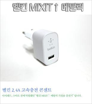 벨킨 메탈릭 MIXIT↑ 충전기 애플 정품 충전기 보다 좋네