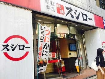[후쿠오카여행 넷째날]텐진역 스시로, 텐진 회전초밥, 일본 회전초밥 맛집, 100엔 스시