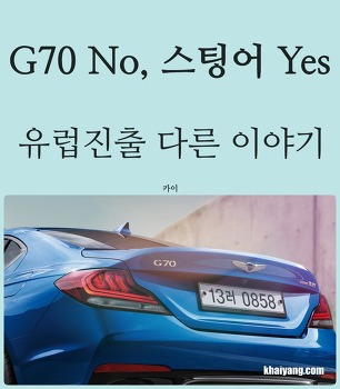 스팅어 되고, G70 안된다? 유럽진출 다른 이야기