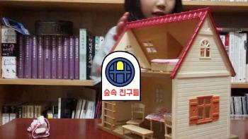 실바니안패밀리! 초콜릿토끼의 이층집 박스개봉기~