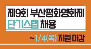 [마감] 영화제 사무국 단기스탭 (1명) 모집 마감