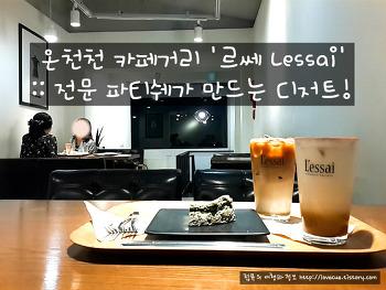 온천천 카페거리 '르쎄 Lessai' :: 전문 파티쉐가 만드는 디저트!