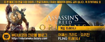 [어쌔신 크리드 : 오리진] Assassin's Creed Origins v1.02 ~ 1.21 트레이너 - FLiNG +16 (한국어버전)
