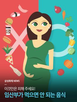 임신 중이라면, 이것만은 피해 주세요! 임산부가 먹으면 안 되는 음식