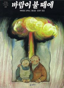 어른들이 먼저 보아야 할 반전반핵 그림책