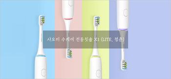 샤오미 수케어 초음파 전동칫솔 X1 개봉기