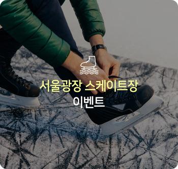 겨울방학 가볼만 한 곳 서울광장 스케이트장 개장! 우리카드로 스케이트장에서 혜택 받으세요!