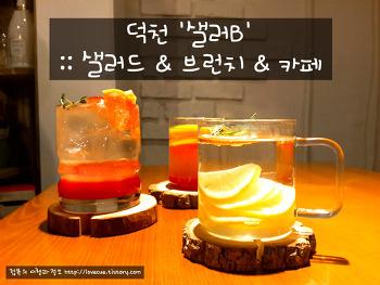 덕천 '샐러B' :: 샐러드 & 브런치 & 카페