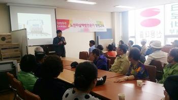 2017. 10. 11 시흥시시니어클럽 웰다잉 특강