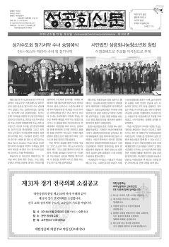 성공회신문 제916호
