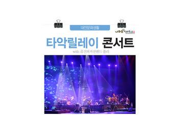 대전타악릴레이콘서트 타악+α! 퓨전퍼커션밴드 폴리와 함께