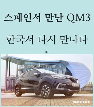 스페인서 만난 QM3, 한국서 다시 만나다 (뉴QM3 시승기)