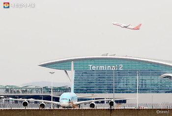 인천공항 새 터미널, 찾아가는 방법