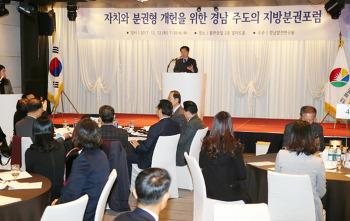 [이머니뉴스] 경남도, 자치와 분권형 개헌 위한 '경남 주도의 지방분권포럼' 개최