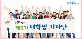 [알림] 한글문화연대 대학생 기자단 5기 합격자