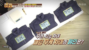 살림9단의만물상 :: 패딩 세탁관리 방법, 비교(손/세탁기/드라이)