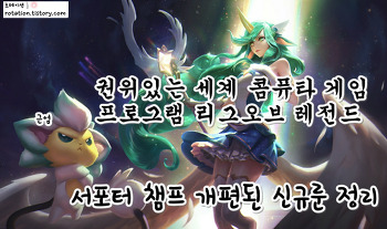 롤) 서폿 개편룬 서포터 챔프 신규룬 정리