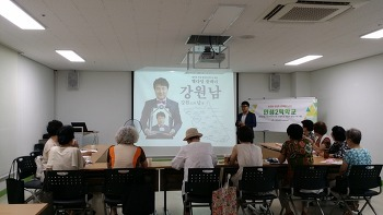 2017. 8. 8 대화노인종합복지관 웰다잉 프로그램