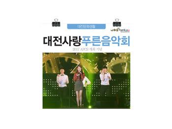 아이유 등 인기가수 총 출동! APCS 개최기념 대전사랑푸른음악회
