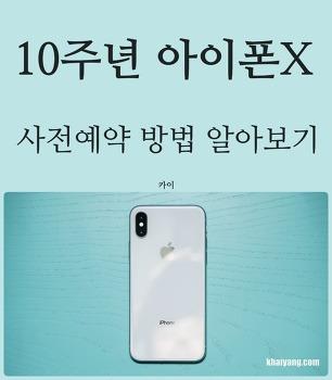 아이폰 10주년 기념폰 아이폰X, KT 사전예약 방법 소개