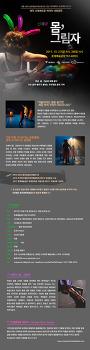 [상담소가 추천하는 문화공연] 몸, 그림자 - 태국 크레스트문 씨어터 신체극