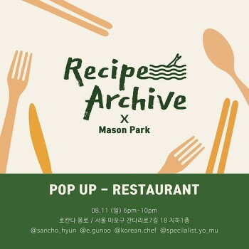 로칸다몽로 팝업 디너 Recipe Archive x Madson Park (2019.8.11 pm 6:00 ~ 10:00)