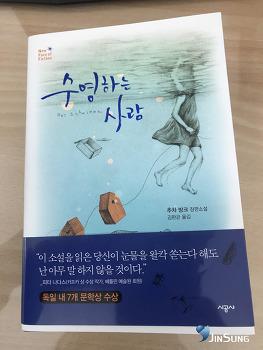 [수영하는 사람] 추차방크 소설! 가슴따뜻해지는 이야기들 .....