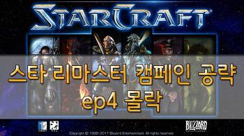 스타 리마스터-오리지널-ep4-몰락; 미션 9~10