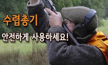 수렵총기 안전하게 사용하세요!
