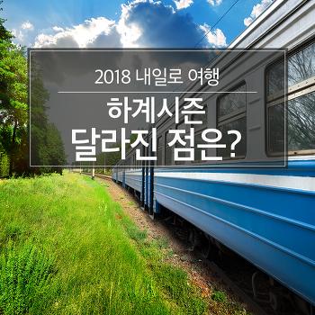 2018 하계 내일로 여행 이용 꿀팁