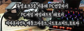 듀얼쇼크3을 이용해 ScpServer PC 컴퓨터 연결하기 PC게임 게임패드로 즐기기 피파온라인4,배틀그라운드,니드포스피드,포르자 엑스박스패드,듀얼쇼크