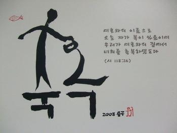 [온라인새벽기도] 축복을 뒤따르는 3대 현상