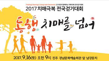 [행사] 제1회 치매극복걷기대회 경남도민 걷기대회 - 동행, 치매를 넘어