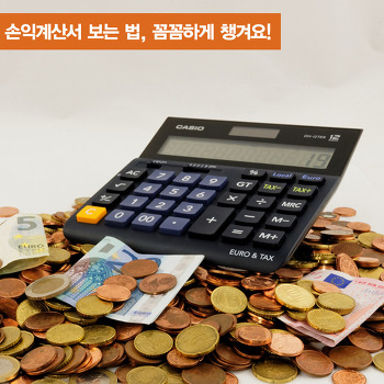 손익계산서 보는 법, 꼼꼼하게 챙겨요!