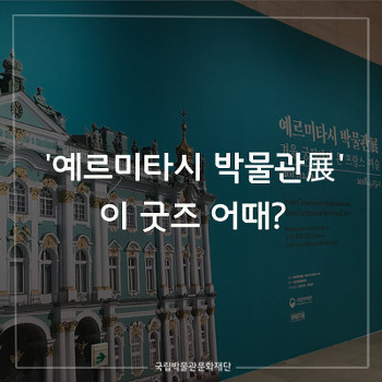 """""""예르미타시 박물관展, 이 굿즈 어때?"""""""