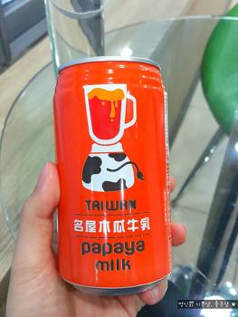 대만 음료 Papaya milk(파파야 우유)와 Apple milk(사과 우유) 솔직 후기