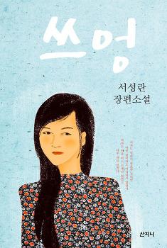 장편소설 『쓰엉』, 2017 아시아필름마켓 북투필름 선정